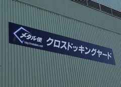 大阪メタル便、新ヤード