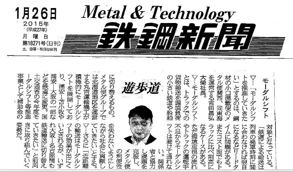 2015年1月26日鉄鋼新聞