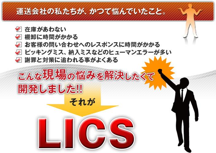 LICS(高度情報在庫管理システム)