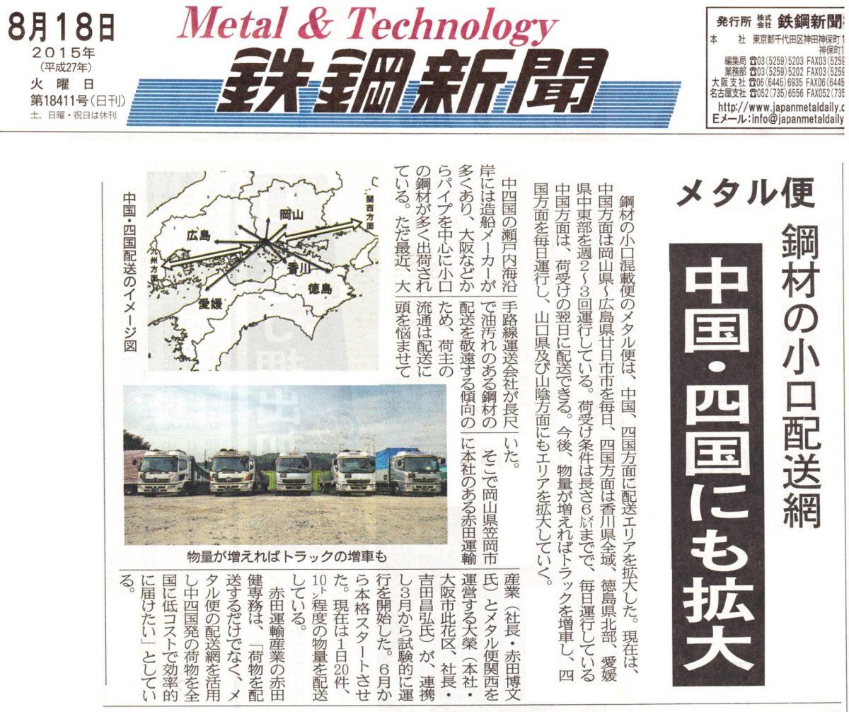 2015年8月18日 鉄鋼新聞社