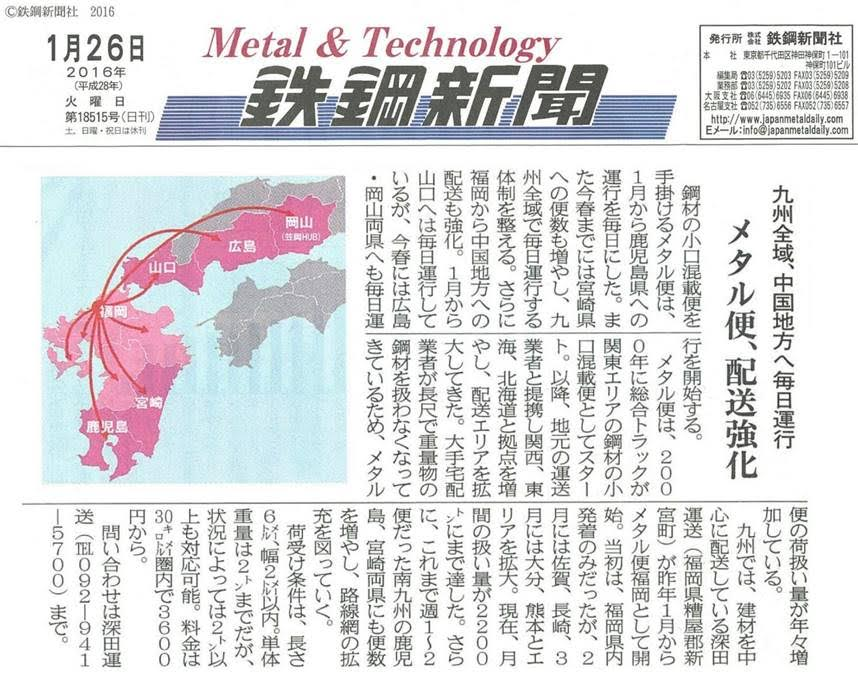 2016年1月26日 鉄鋼新聞社