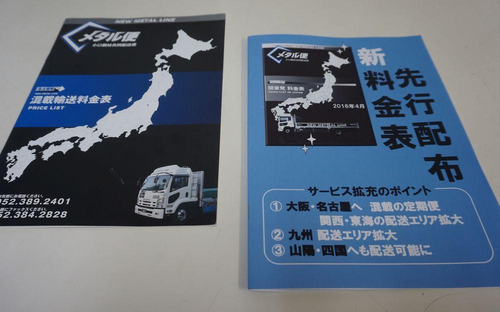 料金表(関東発)の大幅リニューアル