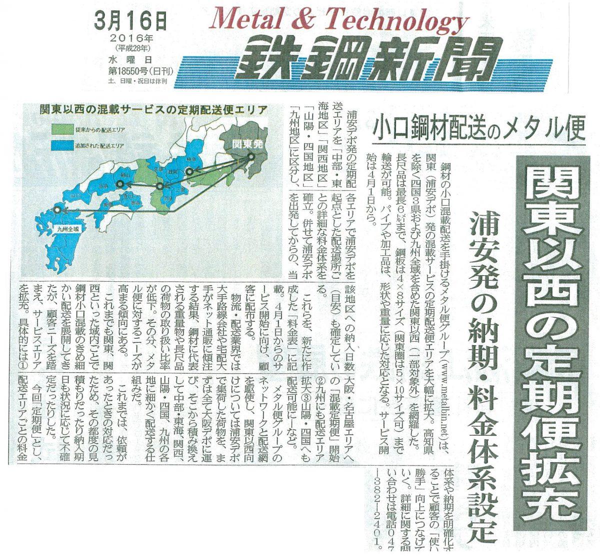 2016年3月16日 鉄鋼新聞