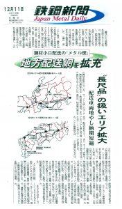 2019年12月11日 鉄鋼新聞社
